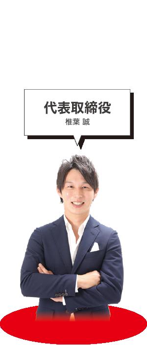 代表取締役 椎葉誠
