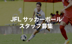 JFLサッカースタッフ募集