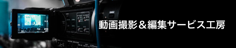 動画撮影&編集サービス工房