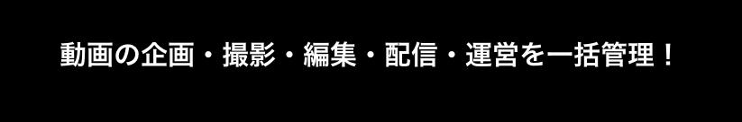 動画の企画・撮影・編集・配信・運営を一括管理!
